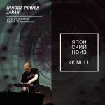 KK NULL live at Hinode Power Japan in Moscow on April 28