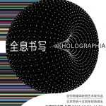 KK NULL @ International Intermedia Art Festival | Beijing Oct.27