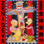 "ZENI GEVA ""Total Castration"" DIGITAL DOWNLOAD"